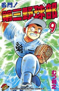 名門!第三野球部 (9) 電子書籍版