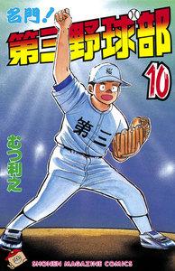 名門!第三野球部 (10) 電子書籍版