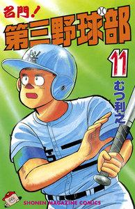 名門!第三野球部 (11) 電子書籍版