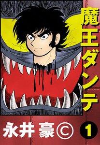 表紙『魔王ダンテ』 - 漫画