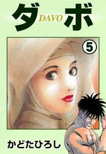 ダボ (5) 電子書籍版