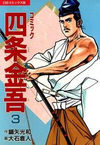 コミック 四条金吾 (3) 電子書籍版