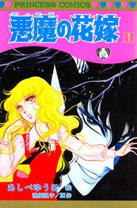 悪魔の花嫁 (1) 電子書籍版
