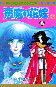 悪魔の花嫁 (2) 電子書籍版