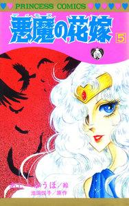 悪魔の花嫁 (5) 電子書籍版