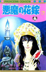 悪魔の花嫁 (7) 電子書籍版