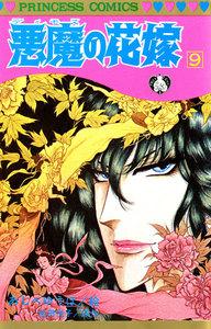 悪魔の花嫁 (9) 電子書籍版