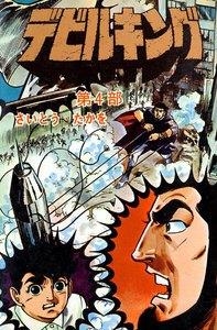 デビルキング (4) 電子書籍版