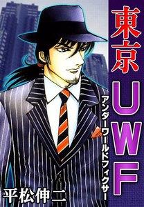 東京UWF 電子書籍版