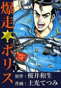 爆走ポリス (1) 電子書籍版