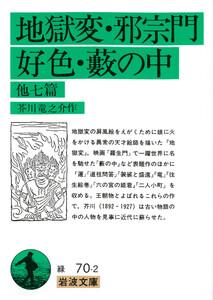 地獄変・邪宗門・好色・藪の中 他七篇 電子書籍版