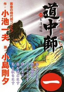 道中師 (1) 電子書籍版