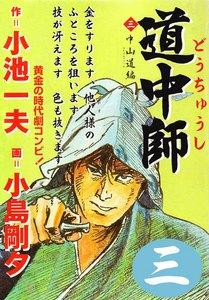 道中師 (3) 電子書籍版