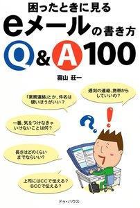 困ったときに見るeメールの書き方Q&A100 電子書籍版
