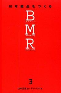 10年商品をつくるBMR3