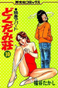 独身アパートどくだみ荘 (10) 電子書籍版