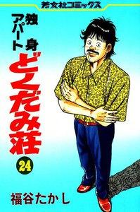 独身アパートどくだみ荘 (24) 電子書籍版