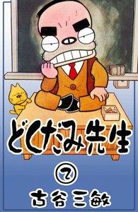 どくだみ先生 (2) 電子書籍版
