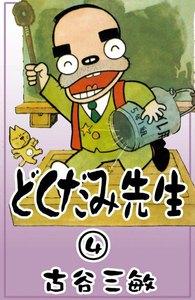 どくだみ先生 (4) 電子書籍版