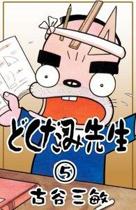 どくだみ先生 (5) 電子書籍版