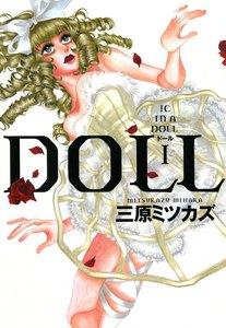 DOLL (1) 電子書籍版