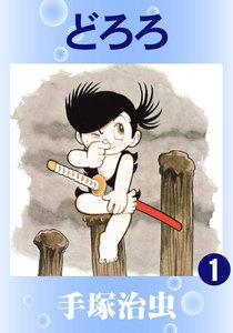 表紙『どろろ(全4巻)』 - 漫画
