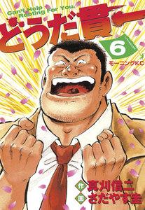 どうだ貫一 (6) 電子書籍版