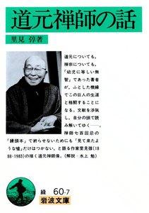 道元禅師の話 電子書籍版