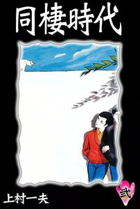 同棲時代 (2) 電子書籍版