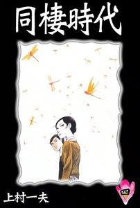 同棲時代 (4) 電子書籍版