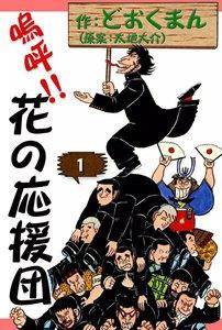 表紙『嗚呼!! 花の応援団』 - 漫画