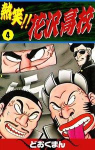 熱笑!! 花沢高校 (4) 電子書籍版