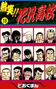 熱笑!! 花沢高校 (13) 電子書籍版