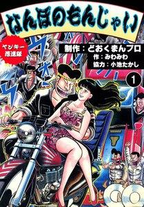 表紙『ヤンキー愚連隊 なんぼのもんじゃい!』 - 漫画