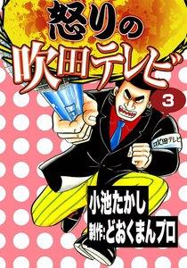 怒りの吹田テレビ 3巻