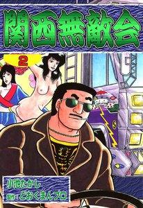 関西無敵会 (2) 電子書籍版