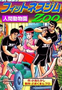 フィットネスジムZOO 人間動物園 電子書籍版