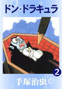 ドン・ドラキュラ (2) 電子書籍版
