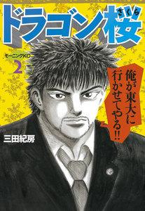 ドラゴン桜 (2) 電子書籍版