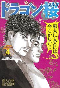 ドラゴン桜 (4) 電子書籍版