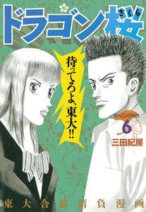 ドラゴン桜 (6) 電子書籍版