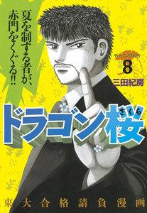 ドラゴン桜 (8) 電子書籍版