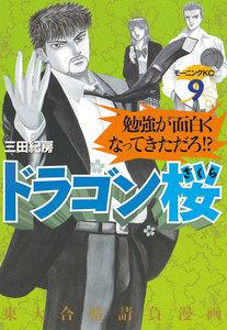 ドラゴン桜 (9) 電子書籍版