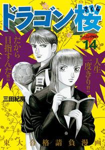 ドラゴン桜 (14) 電子書籍版