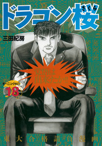 ドラゴン桜 (18) 電子書籍版