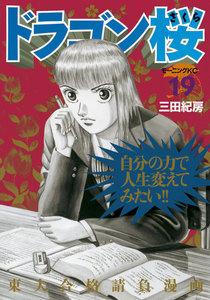 ドラゴン桜 19巻