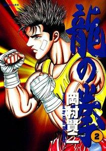 龍の拳 (2) 電子書籍版