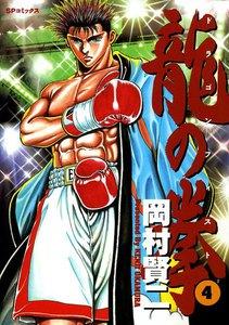 龍の拳 (4) 電子書籍版