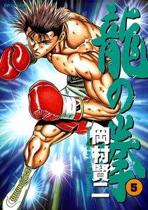 龍の拳 (5) 電子書籍版