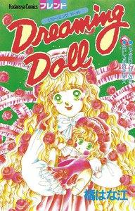 Dreaming Doll 電子書籍版